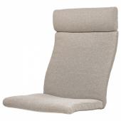ПОЭНГ Подушка-сиденье на кресло, Хили бежевый